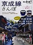 京成線さんぽ―わざわざ行きたい、東側の充実沿線 (散歩の達人MOOK)
