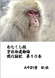 わたくし版「宇治拾遺物語」現代語訳 第10巻