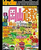 るるぶ岡山 倉敷 蒜山'19 (るるぶ情報版(国内))