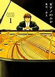 ピアノのムシ 1 (芳文社コミックス)
