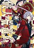 破天荒遊戯: 17 (ZERO-SUMコミックス)