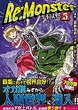 Re:Monster 5 (アルファポリスCOMICS)