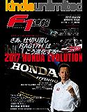 F1 (エフワン) 速報 2017 シーズン展望号 [雑誌] F1速報