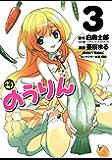 のうりん 3巻 (デジタル版ヤングガンガンコミックス)