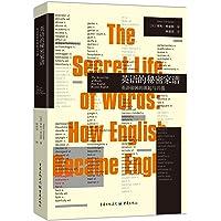 英语的秘密家谱:英语帝国的源起与兴盛