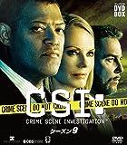 CSI:科学捜査班 コンパクト DVDーBOX シーズン9