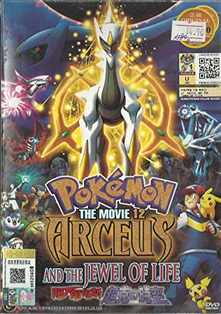 Amazon Com Pokemon The Movie 12 Arceus And The Jewel Of Life