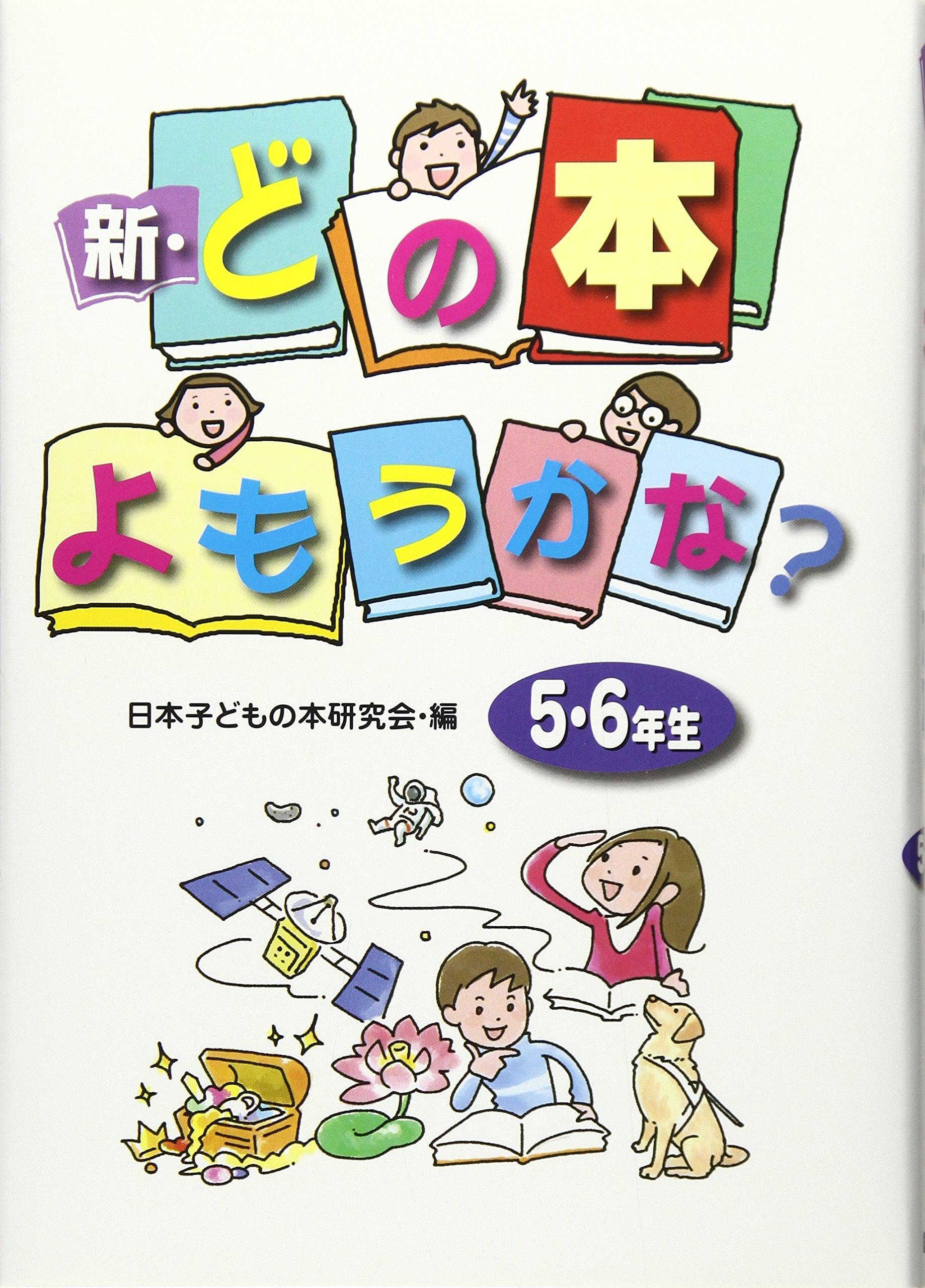 Download Shin dono hon yomokana. 5. PDF