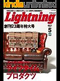 Lightning(ライトニング) 2017年5月号 Vol.277[雑誌]