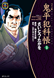 鬼平犯科帳 53巻 (SPコミックス)