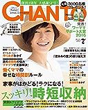 CHANTO 2016年 07月号 [雑誌]