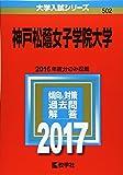 神戸松蔭女子学院大学 (2017年版大学入試シリーズ)
