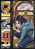 DINERダイナー 7 (ヤングジャンプコミックス)