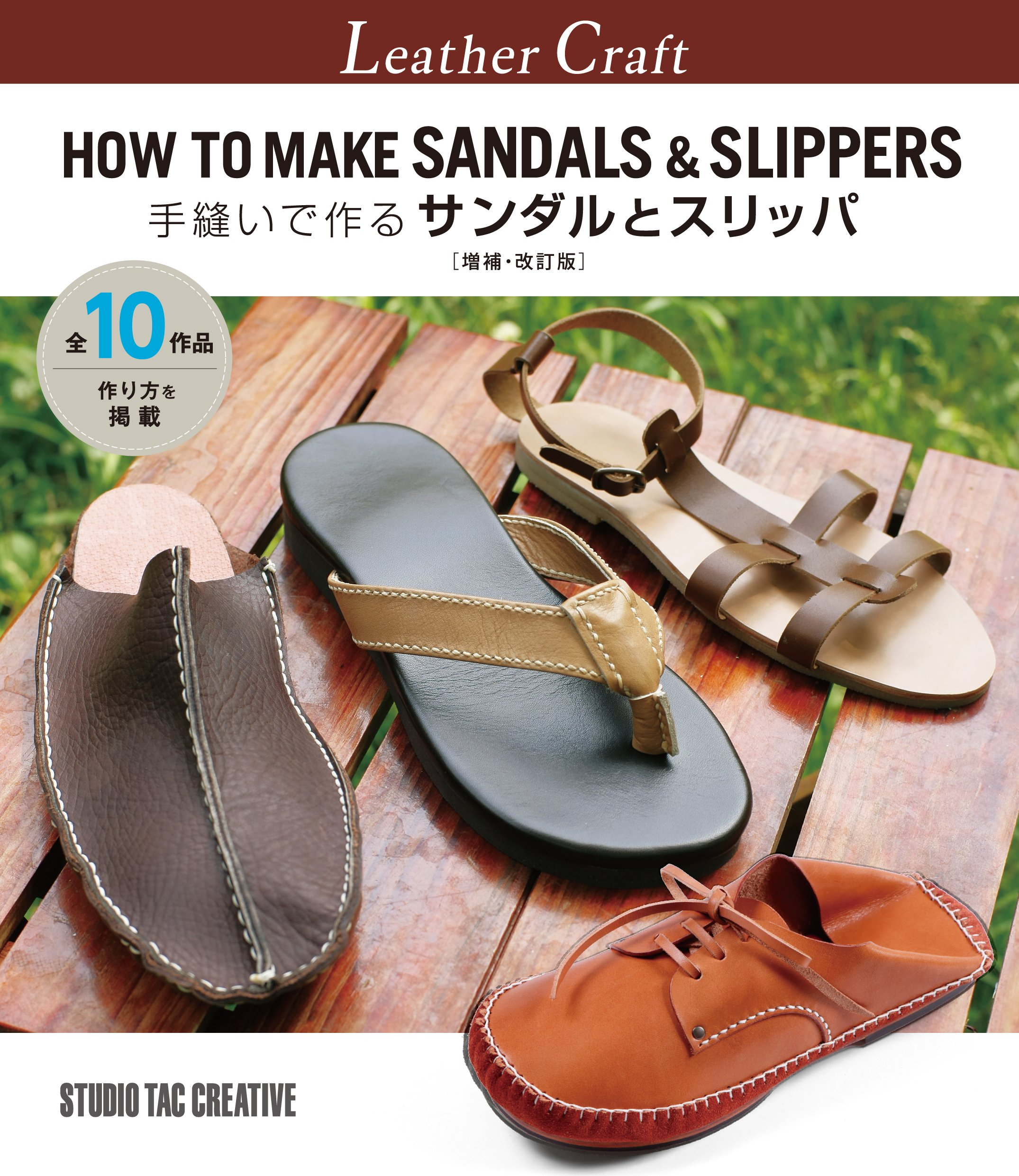 c12e22188 Hand Make Sandals And Slippers 増補 REV (Leather Craft) (Japanese) Paperback