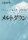 メルトダウン ドキュメント福島第一原発事故 (講談社文庫)