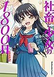 社畜と少女の1800日 1 (芳文社コミックス)