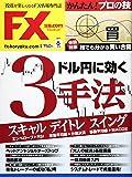 月刊FX攻略.COM(ドットコム) 2017年 06 月号 [雑誌]