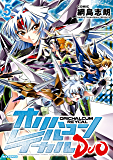オリハルコン レイカル DUO: 5 (REXコミックス)