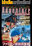 アドベンチャーゲームサイド Vol.2 (GAMESIDE BOOKS)