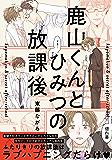 鹿山くんとひみつの放課後【特典ペーパー付】 (gateauコミックス)