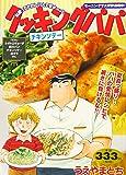 クッキングパパ チキンソテー (講談社プラチナコミックス)