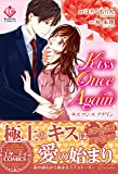 kiss once again (Eternity COMICS)