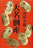 大名倒産 下 (文春e-book)