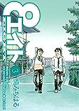 エイト(3) (ヤングマガジンコミックス)