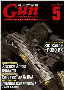 Gun Professionals17年5月号