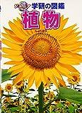 植物 (ジュニア学研の図鑑)