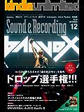 サウンド&レコーディング・マガジン 2018年12月号
