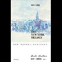 纽约三部曲(三段扑朔迷离的侦探故事,保罗·奥斯特最受瞩目的经典之作) (保罗·奥斯特作品)
