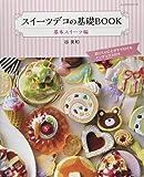 スイーツデコの基礎BOOK 基本スイーツ編 (レッスンシリーズ)