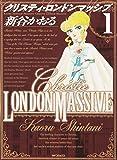 クリスティ・ロンドンマッシブ 1 (MFコミックス フラッパーシリーズ)
