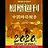 中国时局报告  香港凤凰周刊2019年第36期