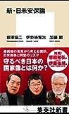 新・日米安保論 (集英社新書)