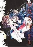 少女支配(2) (ヤングマガジンコミックス)