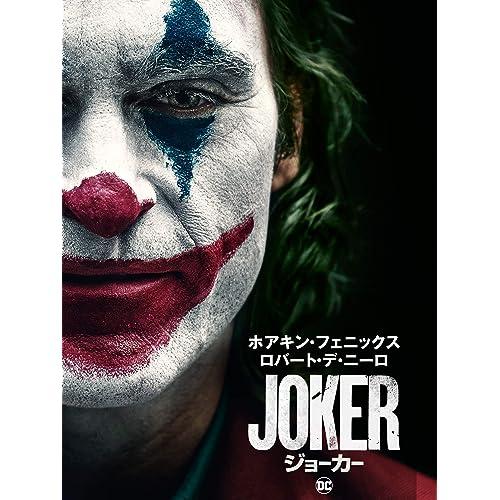 ジョーカー 監督:トッド・フィリップス