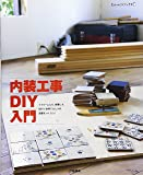 内装工事DIY入門―リフォームにも、新築にも。DIYで世界でひとつの部屋をつくろう! (ものづくりブックス)