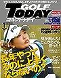 GOLF TODAY (ゴルフトゥデイ) 2018年 1月号 【特別付録】世界の傑作ゴルフコース12選カレンダー [雑誌]