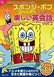 スポンジ・ボブとはじめる楽しい英会話 vol.2 (DVDで見て・聞いて・学ぶ!)