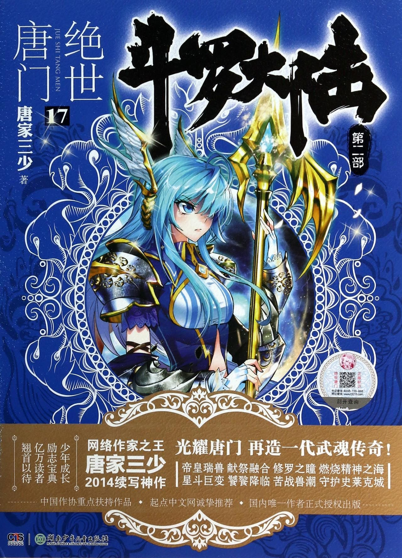 Download Dou luo continent (2) : 17 rare tang door(Chinese Edition) PDF