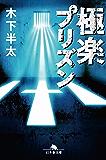 極楽プリズン (幻冬舎文庫)