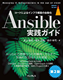 Ansible実践ガイド第2版 impress top gearシリーズ