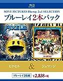 ピクセル/ジュマンジ [Blu-ray]
