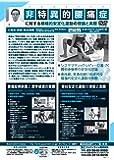 非特異的腰痛症に対する積極的安定化運動の理論と実際 【 理学療法 DVD 番号 me130 】