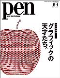Pen (ペン) 『特集 完全保存版 グラフィックの天才たち。』〈2016年 5/1号〉 [雑誌]