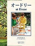 オードリーat Home―母の台所の思い出 レシピ、写真、家族のものがたり