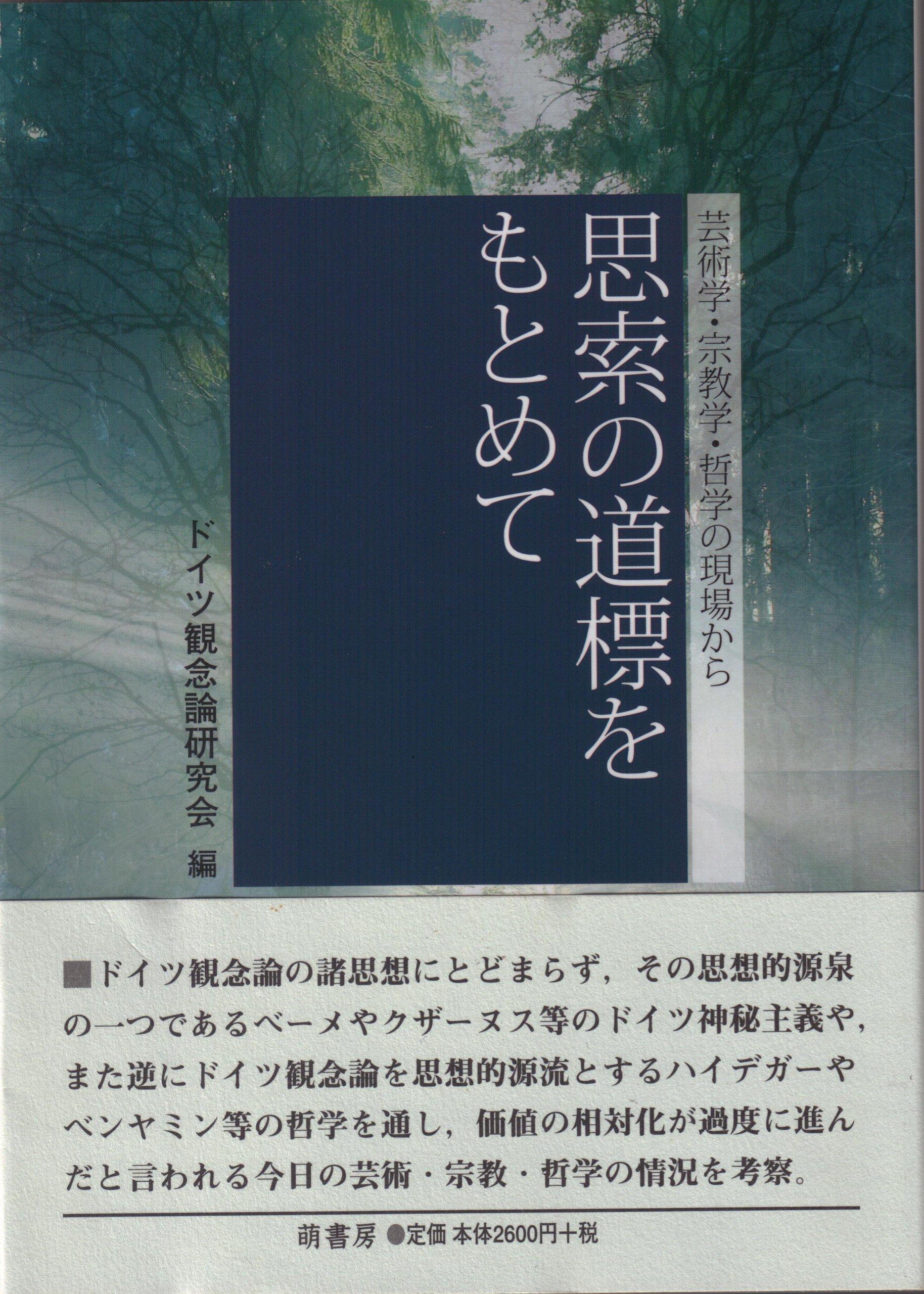 Shisaku no michishirube o motomete : Geijutsugaku shūkyōgaku tetsugaku no genba kara. pdf epub