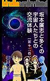 坂本廣志と多くの宇宙人たちとの交流体験 第十二巻